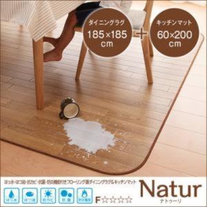 ラグ・キッチンマット 2点セット 〔185×185cm 60×200cm〕  フローリング調 日本製|table-lukit