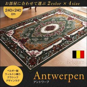 ラグ 〔240×240cm〕  〔商品名/ベルギー製ウィルトン織りクラシックデザインラグ/Antwerpen〕|table-lukit