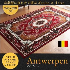 ラグ 〔240×320cm〕  〔商品名/ベルギー製ウィルトン織りクラシックデザインラグ/Antwerpen〕|table-lukit
