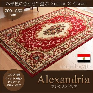 ラグ 〔200×250cm〕  〔商品名/エジプト製ウィルトン織りクラシックデザインラグ/Alexandria〕|table-lukit