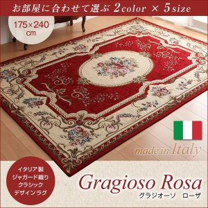 ラグ 〔175×240cm〕  〔商品名/イタリア製ジャガード織りクラシックデザインラグ/Gragioso Rosa〕|table-lukit