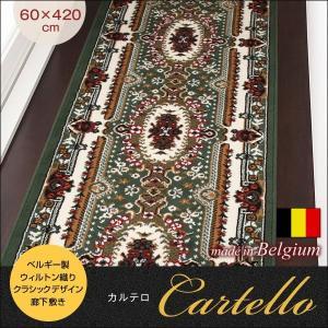 ラグ 廊下敷き 〔60×420cm〕 ベルギー製ウィルトン織り クラシックデザイン|table-lukit