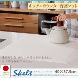 半透明 キッチンカウンター保護マット 〔40×57.5cm〕 日本製|table-lukit