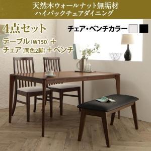 ダイニングテーブルセット 4人用 ベンチ 4点 〔テーブル150cm幅+チェア2脚+ベンチ1脚〕 おしゃれなウォールナット無垢材 table-lukit