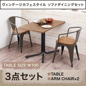 カフェテーブルセット 2人用 3点セット 〔テーブル幅100cm+アームチェア2脚〕 ヴィンテージカフェスタイル|table-lukit
