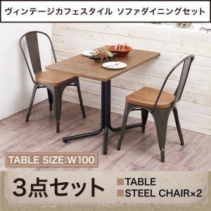 カフェテーブルセット 2人用 3点セット 〔テーブル幅100cm+スチールチェア2脚〕 ヴィンテージカフェスタイル|table-lukit