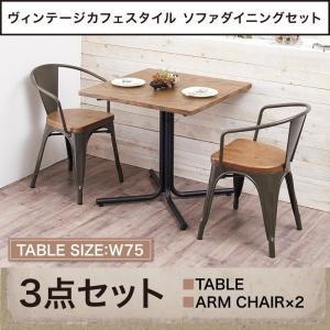 カフェテーブルセット 2人用 3点セット 〔テーブル幅75cm+アームチェア2脚〕 ヴィンテージカフェスタイル|table-lukit