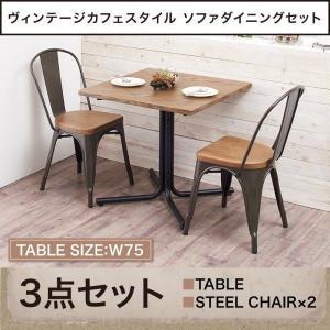 カフェテーブルセット 2人用 3点セット 〔テーブル幅75cm+スチールチェア2脚〕 ヴィンテージカフェスタイル|table-lukit