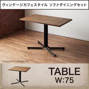 ダイニングテーブル 単品 カフェテーブル 〔幅75×奥行75×高さ67cm〕 ヴィンテージカフェスタイル|table-lukit