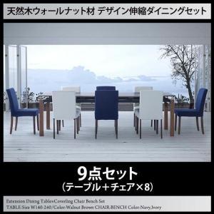 伸長式ダイニングセット 9点 洗えるカバー 〔テーブル140〜240cm+チェア8脚〕|table-lukit