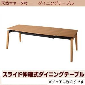 ダイニングテーブル 単品 大型 〔幅140〜190〜240cm〕 スライド伸縮式テーブル 天然木オーク材|table-lukit
