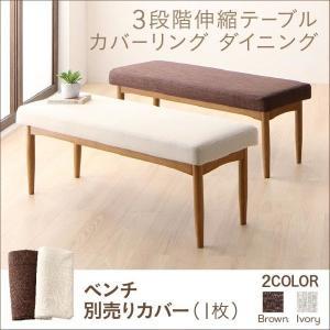 〔カバーのみ〕 ベンチカバー 単品  〔1枚〕 背なし|table-lukit