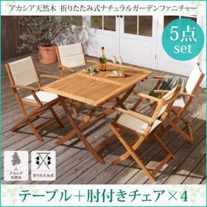 無垢材 テーブルセット 5点 〔テーブルW120+チェア肘付き4脚〕 アカシア天然木 折りたたみ式テーブル table-lukit