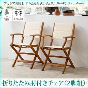 肘付き ガーデンチェア 2脚組 無垢材 アカシア天然木 table-lukit