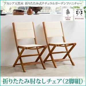 肘なし ガーデンチェア 2脚組 無垢材 アカシア天然木 table-lukit