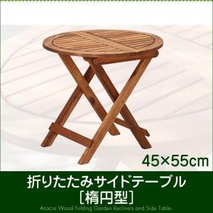 折りたたみ式 サイドテーブル 〔幅40×奥行55cm〕オーバル型 完成品 アカシア無垢材 table-lukit