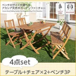 無垢材 テーブルセット 4点 〔テーブルW120+チェア2脚+3人掛けベンチ1脚〕 アカシア天然木 折りたたみ式テーブル table-lukit