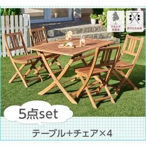無垢材 テーブルセット 5点 〔テーブルW120+チェア4脚〕 アカシア天然木 折りたたみ式テーブル table-lukit