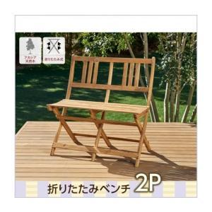 ガーデンベンチ 2人掛け 無垢材 アカシア天然木 table-lukit