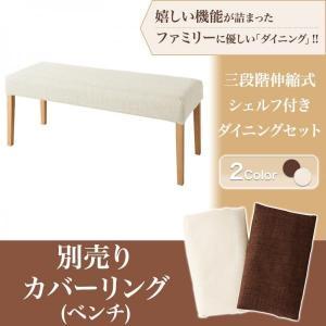 〔カバーのみ〕 ベンチカバー単品 〔1枚〕 洗濯機で洗える カバーリング|table-lukit