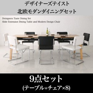 ダイニングテーブル 伸長式 9点セット 〔テーブル140〜240cm+チェア8脚〕|table-lukit