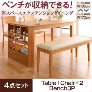 ダイニングテーブルセット 5人用 4点セット 〔伸縮式テーブル幅135〜170cm+チェア2脚+3人掛けベンチ1脚〕 収納付きテーブル|table-lukit