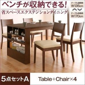 ダイニングテーブルセット 4人用 5点セット 〔伸縮式テーブル幅135〜170cm+チェア4脚〕 収納付きテーブル|table-lukit