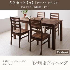 ダイニングテーブルセット 4人用 5点セット ウォールナット 〔テーブルW135+チェア4脚/板座面〕 総無垢材 table-lukit