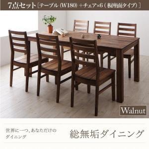 ダイニングテーブルセット 6人用 7点セット ウォールナット 〔テーブルW180+チェア6脚/板座面〕 総無垢材|table-lukit