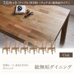 ダイニングテーブルセット 6人用 7点セット オーク 〔テーブルW180+チェア6脚/板座面〕 総無垢材|table-lukit