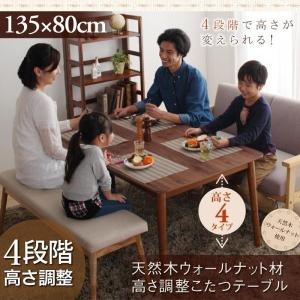 こたつテーブル 4人掛け 長方形型 リビングテーブル 天然木ウォールナット 北欧 〔幅135×奥行き80×高さ36.5〜60cm〕 高さ調節可能の画像