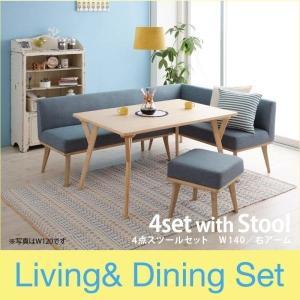 ダイニングテーブルセット 4人用 4点セット 北欧 〔テーブル140cm+ソファ+右アームソファ+スツール〕 右アーム|table-lukit