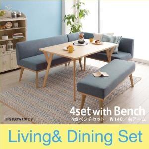 ダイニングテーブルセット 5人用 4点セット 北欧 〔テーブル140cm+ソファ+右アームソファ+ベンチ〕 右アーム|table-lukit