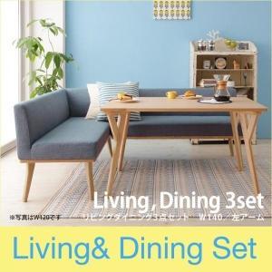 ダイニングテーブルセット 3人用 3点セット 北欧 〔テーブル140cm+ソファ+左アームソファ〕 左アーム|table-lukit