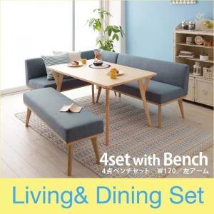 ダイニングテーブルセット 5人用 4点セット 北欧 〔テーブル120cm+ソファ+左アームソファ+ベンチ〕 左アーム|table-lukit