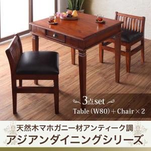 ダイニングテーブルセット 2人用 3点セット 〔引き出し付きテーブル80cm幅+チェア2脚〕 天然木 アジアン家具 マホガニー無垢材|table-lukit