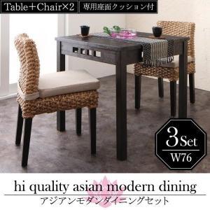 ダイニングセット 2人用 アジアン家具 3点セット 〔テーブル幅76cm+チェア2脚〕|table-lukit