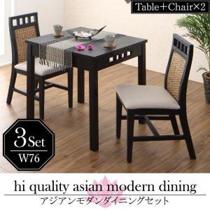 ダイニングテーブルセット 2人用 アジアン家具 3点セット 〔テーブル幅76cm+チェア2脚〕|table-lukit
