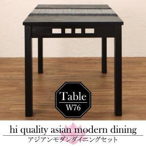 ダイニングテーブル 単品 正方形 〔幅76×奥行76×高さ76cm〕 アジアン家具|table-lukit
