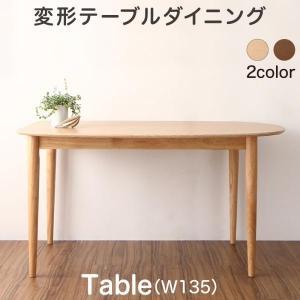 ダイニングテーブル 単品 幅135cm 天然木 変形テーブル 角丸|table-lukit