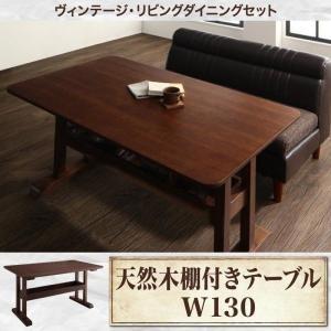 ダイニングテーブル 単品 〔幅130×奥行75×高さ64cm〕 低めの棚付きテーブル|table-lukit