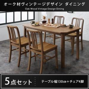 ダイニテーブルセット 4人用 オーク材 5点セット 〔テーブル130cm幅+チェア4脚〕|table-lukit