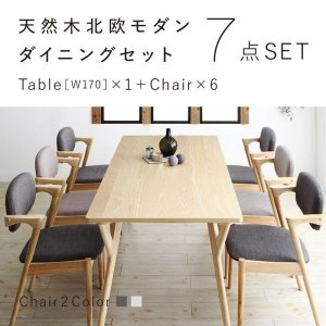 天然木 ダイニングテーブルセット 7点 〔テーブル170cm+チェア6脚〕 北欧デザイン|table-lukit
