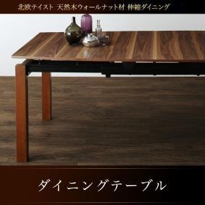 伸長式ダイニングテーブル 単品 〔W140-240〕|table-lukit