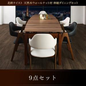 伸長式ダイニングテーブルセット 9点 デザイナーズ 〔テーブル140〜240cm+チェア8脚〕|table-lukit