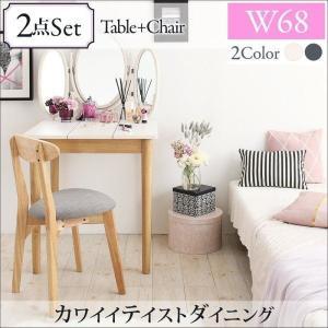 ダイニングテーブルセット 1人用 正方形 かわいいテーブル 2点セット 〔テーブル幅68cm+チェア1脚〕|table-lukit