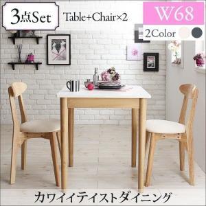 ダイニングテーブルセット 2人用 正方形 かわいいテーブル 3点セット 〔テーブル幅68cm+チェア2脚〕|table-lukit