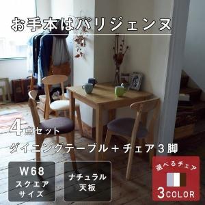 ダイニングテーブルセット 3人用 コンパクト 4点セット 〔テーブルW68/ナチュラル+チェア3脚〕|table-lukit