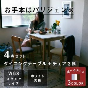 ダイニングテーブルセット 3人用 コンパクト 4点セット 〔テーブルW68/ホワイト×ナチュラル+チェア3脚〕|table-lukit