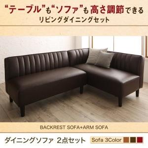 ダイニングソファ 2点セット 〔ソファ1脚+アームソファ1脚〕 高さ調節できる ソファー|table-lukit